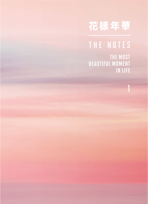 花樣年華 THE NOTES 1 - The Most Beautiful Moment In Life Oku