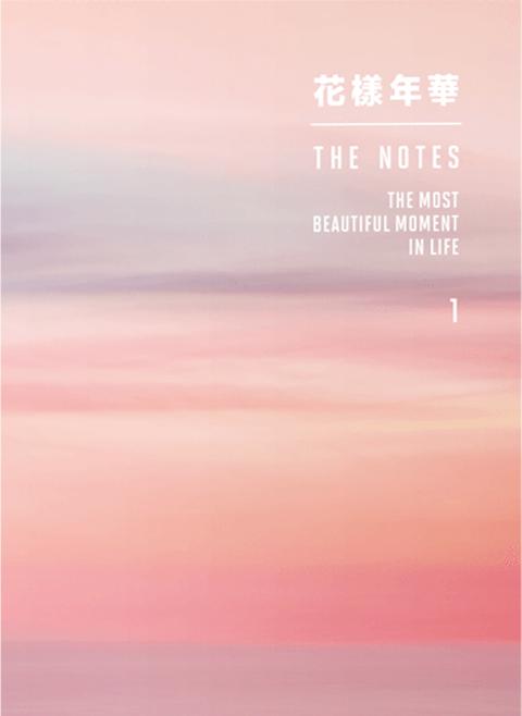 花樣年華 THE NOTES 1 - The Most Beautiful Moment In Life Oku